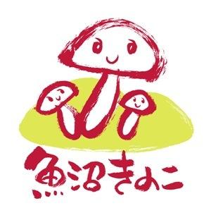 最優秀賞を受賞した東京都 須山一彦さんの作品(「魚沼きのこロゴマーク」に決定)