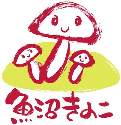 「魚沼きのこ」ロゴ
