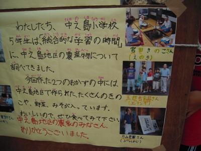 中ノ島小学校