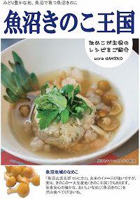 魚沼きのこ王国レシピ